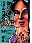 御緩漫玉日記 3巻(ビームコミックス)