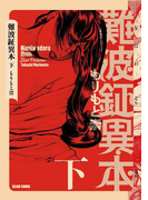 難波鉦異本 下(ビームコミックス(ハルタ))