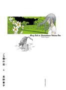 ノラ猫の恋 1巻(ビームコミックス(ハルタ))