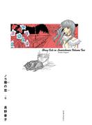 ノラ猫の恋 2巻(ビームコミックス(ハルタ))