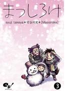 まっしろけ 3巻(ビームコミックス)