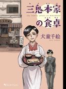 【期間限定50%OFF】三鬼本家の食卓(ビームコミックス(ハルタ))