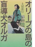 オリーブの島の盲導犬オルガ