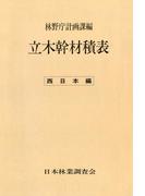 立木幹材積表〈西日本編〉