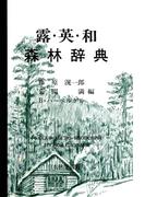 露・英・和森林辞典