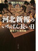 河北新報のいちばん長い日 震災下の地元紙(文春文庫)