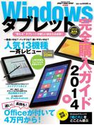 Windowsタブレット完全購入ガイド 2014春
