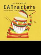 CATracters  ねこしまなやつら