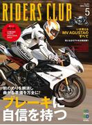 RIDERS CLUB No.481 2014年5月号(RIDERS CLUB)