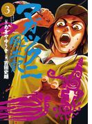 マガツクニ風土記 3(ビッグコミックス)