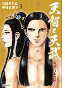 天智と天武-新説・日本書紀- 3(ビッグコミックス)