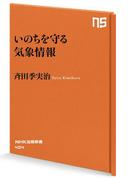いのちを守る気象情報(NHK出版新書)