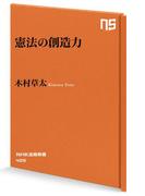 憲法の創造力(NHK出版新書)