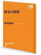 終末の思想(NHK出版新書)