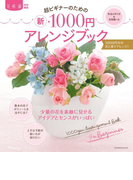 超ビギナーのための新・1000円アレンジブック(花時間編集部)