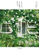 ようこそ、バラの咲くカフェへ グリーンローズガーデンの四季(花時間編集部)