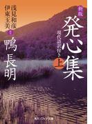 新版 発心集 上 現代語訳付き(角川ソフィア文庫)
