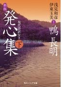 新版 発心集 下 現代語訳付き(角川ソフィア文庫)