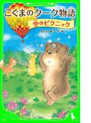 こぐまのクーク物語 空のピクニック(角川つばさ文庫)
