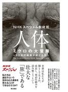 人体 ミクロの大冒険 60兆の細胞が紡ぐ人生(角川書店単行本)