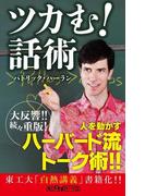 ツカむ!話術(角川oneテーマ21)