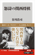 怒濤の関西将棋(角川oneテーマ21)