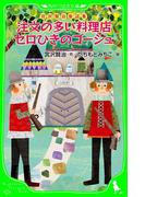 宮沢賢治童話集 注文の多い料理店 セロひきのゴーシュ(角川つばさ文庫)