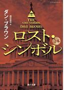 【期間限定価格】ロスト・シンボル(上中下合本版)