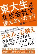 東大生はなぜ会社で使えないのか?(中経出版)