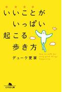 いいことがいっぱい起こる歩き方(幻冬舎文庫)