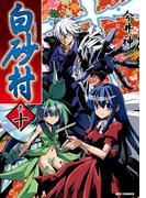 白砂村 10(REX COMICS)