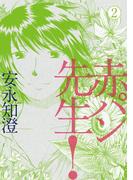 赤パン先生! 2(ビームコミックス)
