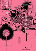 海岸列車(ビームコミックス(ハルタ))
