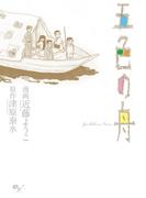 五色の舟(ビームコミックス)