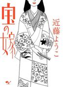 宝の嫁(ビームコミックス)