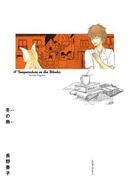 冬の熱(ビームコミックス(ハルタ))