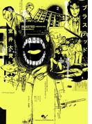 ブラステッド 2(ビームコミックス(ハルタ))