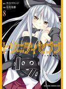トリニティセブン 7人の魔書使い(8)(ドラゴンコミックスエイジ)