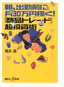 朝、出勤前に月30万円稼ぐ! 「商品トレード」超投資術(講談社+α新書)