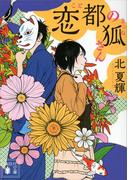 恋都の狐さん(講談社文庫)
