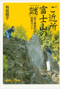 ご近所富士山の「謎」 富士塚御利益散策ガイド(講談社+α新書)