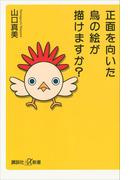 正面を向いた鳥の絵が描けますか?(講談社+α新書)