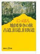 にっぽん地図歩きの旅 古道、旧道、旧街道(講談社+α新書)