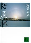 防風林(講談社文庫)