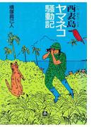 西表島(いりおもてじま)ヤマネコ騒動記(小学館文庫)(小学館文庫)
