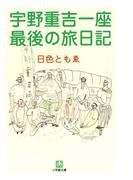 宇野重吉一座 最後の旅日記(小学館文庫)(小学館文庫)