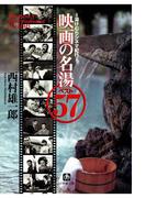 映画の名湯ベスト57 湯けむりシネマ紀行(小学館文庫)(小学館文庫)
