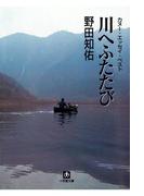 川へふたたび カヌー・エッセイ・ベスト(小学館文庫)(小学館文庫)
