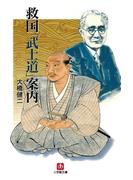救国「武士道」案内(小学館文庫)(小学館文庫)