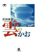 雲のかお(小学館文庫)(小学館文庫)
